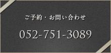 ご予約・お問い合わせ 052-751-3089